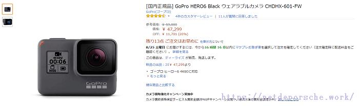 2018年08月23日AmazonでのGoPro HERO6 Blackの価格