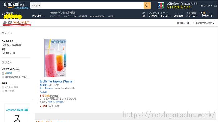 Amazonで「ポッピングボバ」と検索した結果