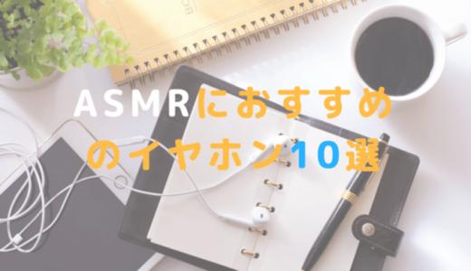 ASMRにおすすめのイヤホン10選