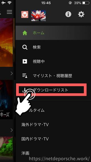 Huluダウンロード再生の説明6