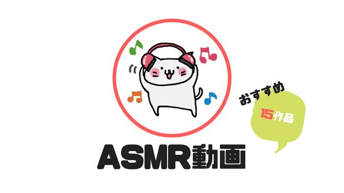 ASMR動画おすすめ15作品