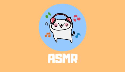 ASMRの意味や読み方とは?|今話題のASMRについて