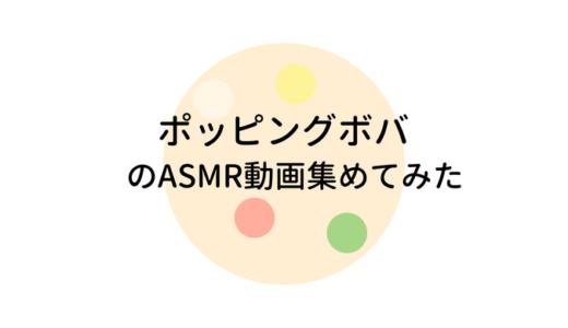 YoutubeにあるポッピングボバのASMR動画集めました!