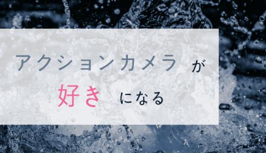 GoPro HERO7 Blackライブストリーミングはインスタライブ対応?