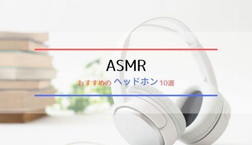 ASMRにおすすめのヘッドホン10選