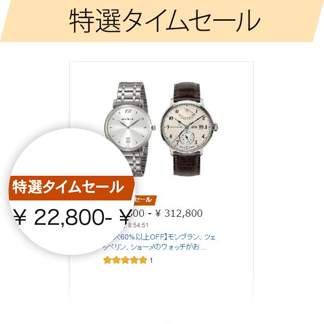 Amazon 特選タイムセール 説明図